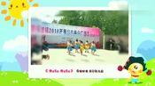 天天舞蹈秀:儿童舞蹈《Waka Waka》安徽蚌埠 旭日幼儿园