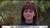 玛蒂尔达,一个隐藏在孩子的电影中的反抗故事