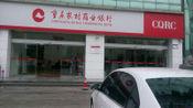 农村商业银行会不会倒闭?