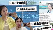 【韩国留学VLOG #08 @woo于于】韩国大学研究生的生活-连周六也不放过|我喜欢上道枝弟弟啦!(和日饭的聊天内容)