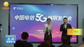 5G套餐入门价128元每月!陕西区域移动和电信用户开始办理