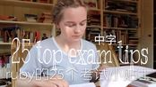「rubygranger中英字幕」25个考试小贴士||25 top exam tips(5min)/考试时的注意事项/ruby的考试经验/英式英语