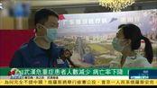 武汉危重症患者人数减少 病亡率下降