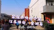 这里是江苏淮安金湖县,凑热闹来到富强市场赶个集,真热闹