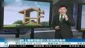传上海房贷新政认定加附加条件