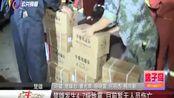 楚雄发生4.7级地震 目前暂无人员伤亡
