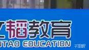 【山西】某培训学校学费迟迟不退 校长作出承诺学生家苦等无果
