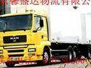 北京到西宁轿车托运(010-80250450)
