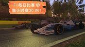 [RR3]F1每日比赛铃鹿计时赛 0改学院赛车30.861