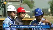 9月7日19点30分陕西新闻-中铁七局西安公司新筑物流基地