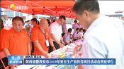 [陕西新闻联播]陕西省暨西安市2019年安全生产宣传咨询日活动在西安举行