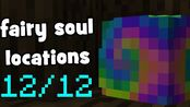 【Timedeo】树岛的fairy souls位置 12/12 +一些另一个fairy souls位置视频的补充