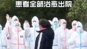 湖北英山清零,驰援医疗队转战黄冈,当地最高礼仪送别!致敬!