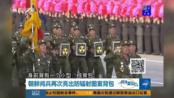 朝鲜举行阅兵庆祝建党70周年