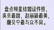 盘点明星结婚证件照,吴京最甜,赵丽颖最美,撒贝宁最与众不同。