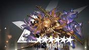 【明日方舟】洁刻LM7小队+狮蝎 三人CE-5 回转十分优秀