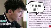 """《令人心动的offer》:李浩源因事请假错过课题,会有负面影响,信中写""""死罪"""",不愧是参加诗词大会的人!"""
