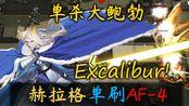 【明日方舟】Ex——!calibur!赫拉格单刷AF-4·誓约胜利之剑单杀大鲍勃