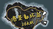 【GTA5竟速】在不引发交通事故的情况下尽可能快的跑完一圈26km的环岛路需要多长时间?