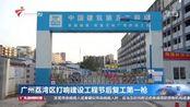 广州荔湾区打响建设工程节后复工第一枪