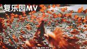 【周二珂】的最新专辑之《复乐园》MV已经在微博上线了,你们觉得怎么样?//周二珂翻唱《等你下课》,你们等周二珂开播等了多长时间了?