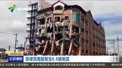 菲律宾南部发生6.5级地震,已造成8人遇难,2人失踪