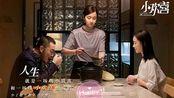 小欢喜:乔卫东和宋倩会复婚,这些细节里有暗示,乔英子高兴坏了