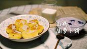 早餐山药饼搭配紫薯粥