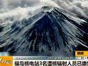 [聊城信息港www.lc115.com]日本 至少13座活火山开始活跃