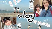 【vlog】理想与现实的海边过期jk|如何一天之内丢尽老脸|七年第一次一起录舞的默契度居然是零