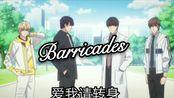 【恋与制作人】高燃/全员混剪/Barricades 带弟弟玩喽,恋与f5