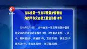 吉林省生态环境保护督察组向四平市交办第五批信访件18件!