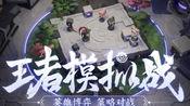 王者荣耀王者模拟战:当8战士遇到7刺客,正面应敌,丝毫不慌!