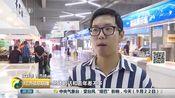 [经济信息联播]收获季 看市场 浙江舟山:梭子蟹订单成倍增长 增2000余艘捕捞船加大供应