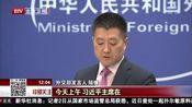 [特别关注-北京]外交部:敦促美方慎重妥善处理涉台问题