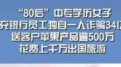 中专学历女子冒充银行员工,58人受骗,诈骗34亿元被判无期!