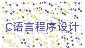 C语言程序设计(哈尔滨工业大学)