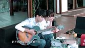 王俊凯,杨紫吉他弹唱《晴天》,小凯开口跪,杨紫大赞唱功