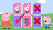 小猪佩奇挑战翻牌游戏:你要用多久才能找到所有相同的卡牌?
