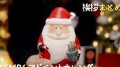 [hatomugi SUB]问候语合集(2018年圣诞倒计时)