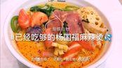 美食vlog:已经吃够的杨国福麻辣烫