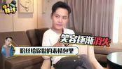 陈伟霆:给我做表情包的人,你们良心不会痛吗?
