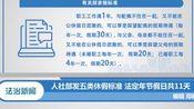 8月1号人社部发布5类休假标准,法定年节假日共11天