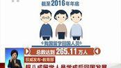 权威发布·教育部 超八成留学人员学成后回国发展 171022