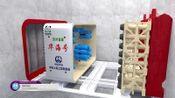 苏州城北路综合管廊工程矩形顶管项目介绍-三维动画-水印版-10分35秒