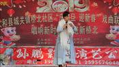 太和县城关镇桥北社区[庆元旦迎新春]戏曲联欢会.唱响新时代奋进新桥北.太和永恒艺术团