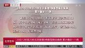 29日12时至20时北京新增9例新型肺炎病例 累计确诊111例