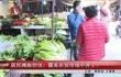 居民摊贩担忧:霞美农贸市场不开了?