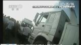 [视频]陕西法院押送车辆被山西交警扣押:司机无法出示驾照及车辆手续