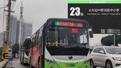 『POV.4.08』鄂州公交23路 前方展望